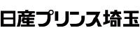 日産プリンス埼玉200
